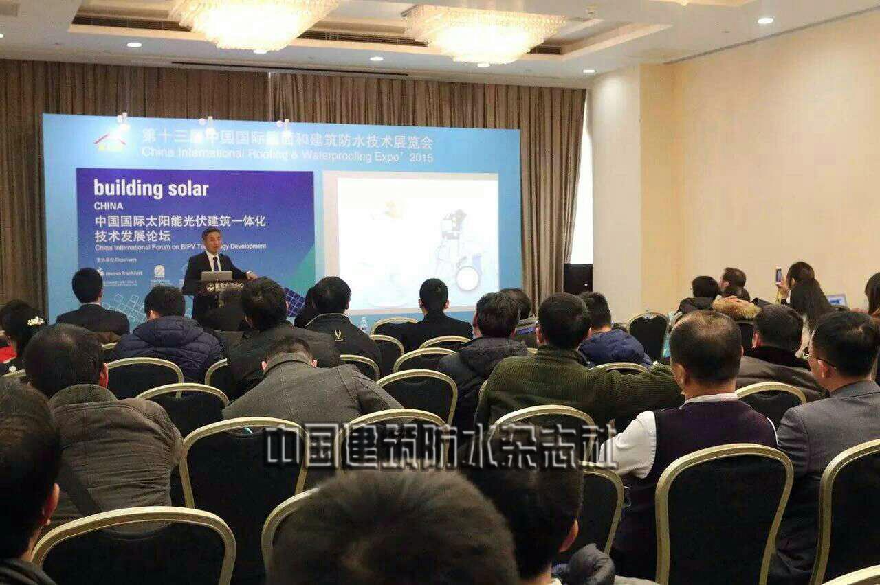 中国国际太阳能光伏建筑一体化技术发展论坛在京举办