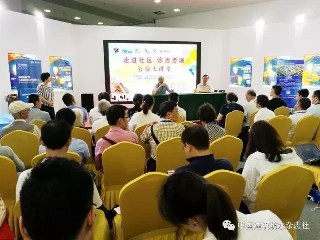 """关爱民生,为民解忧――""""走进社区 诊治渗漏""""大型公益活动伴随防水展首次来到鹏城"""